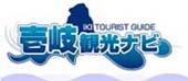 壱岐観光協会へ
