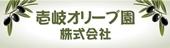 壱岐オリーブ園株式会社へ